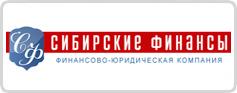 ФЮК Сибирские финансы